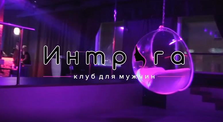 Клуб для мужчин интрига новосибирск секс онлайн русские ночные клубы